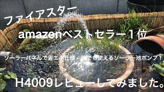 amazonベストセラー1位ソーラー水中ポンプファイアスターH4009レビュー thumbnail