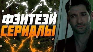 Смотреть сериал 5 ФЭНТЕЗИ СЕРИАЛОВ! онлайн