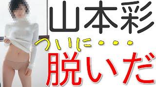 山本彩(NMB48)がついに脱いだ!?(歌、水着ダンス、ソロ)(Short ver.)【MV】