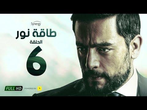 مسلسل طاقة نور - الحلقة السادسة - بطولة هاني سلامة | Episode 06 - Taqet Nour Series thumbnail
