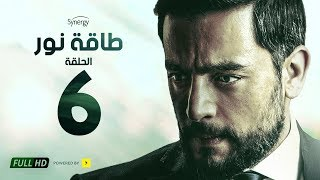 مسلسل طاقة نور - الحلقة السادسة - بطولة هاني سلامة | Episode 06 - Taqet Nour Series