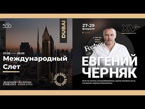 Евгений Черняк в Club 500 @ DUBAI 28.02.2020