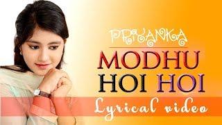 Modhu hoi hoi by priyanka | lyrical video | laser vision