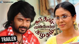 Kadhal Munnetra Kazhagam | Tamil Movie | Official Trailer | Prithvi | Chandini | Manicka Sathya