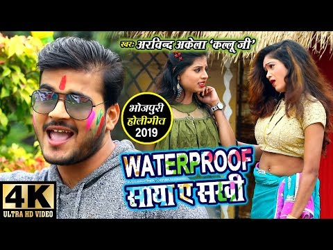 आ गया Arvind Akela Kallu Ji का HOLI VIDEO SONG | Watarproof साया ए सखी | Waterproof Saya