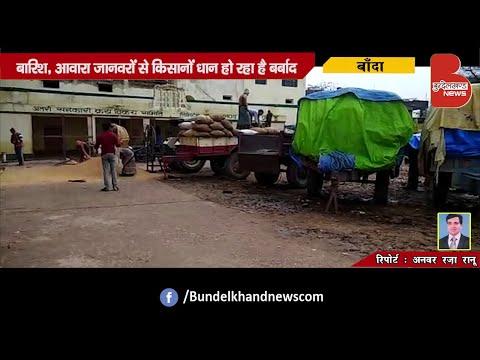 धान खरीद केंद्र में भारी अव्यवस्था | Bundelkhand News