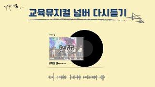 [따뜻한별 뮤지컬넘버] 뮤지컬 별 '평화로운 세…