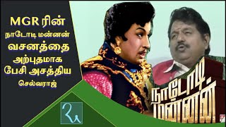 Old Movie Dialogues
