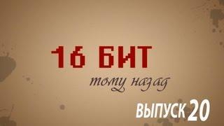 16 бит тому назад - Советские домашние компьютеры (БК)