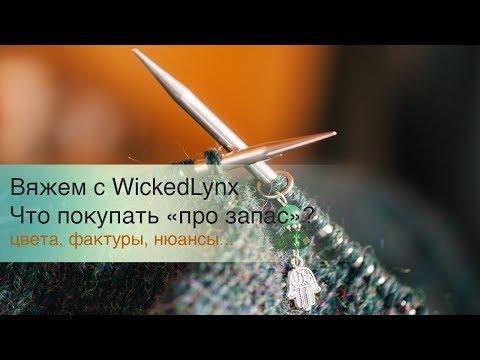 Разговоры с WickedLynx.
