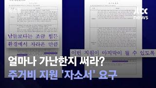 얼마나 가난한지 써라?…주거비 지원 '자소서' 요구 / JTBC 뉴스룸