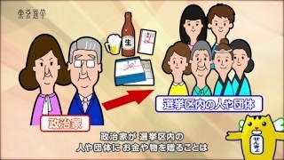 寄附禁止PR動画 基本編