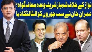 Dunya Kamran Khan Kay Sath   17 October 2018   Dunya News