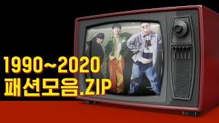 90's~2020 패션 5분정리! 패션의 유행은…