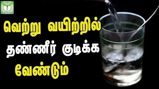 Drink Water on An Empty Stomach - Tamil Health & Beauty Tips
