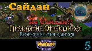 5 Неожиданный поворот Вторжение отрекшихся Warcraft 3 TFT Проклятие Отрекшихся прохождение