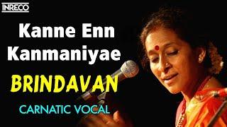 Kanne Enn Kanmaniyae Song | Bombay Jayashree | Krishna Jayanthi