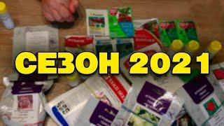 АНОНС/ОБЗОР Нового сезона 2021! петуний и др. в интернет магазине «Семена» Трайно!