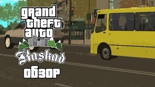 обзор GTA Kaskad Full Version