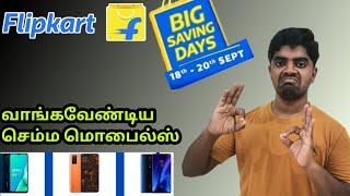 எது வாங்கலாம்? Flipkart Big Saving days September 2020 | Best Mobiles in Flipkart Tamil