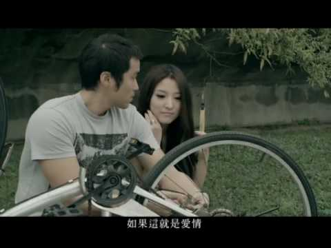 Jane Zhang 張靚穎 〈如果這就是愛情〉MV