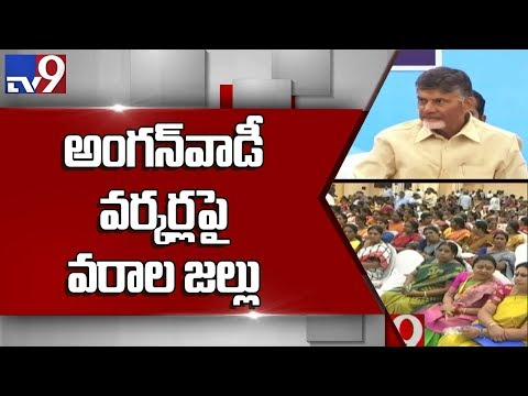AP CM Chandrababu : Higher Wages For Anganwadi Workers - TV9