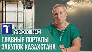 УРОК 6. Главные порталы закупок Казахстана