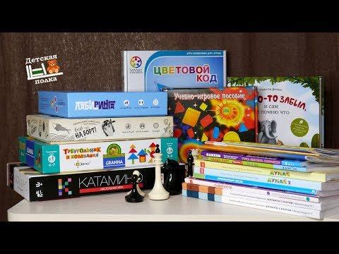 Пособия и игры: логика, память, внимание 4-6+| Детская книжная полка