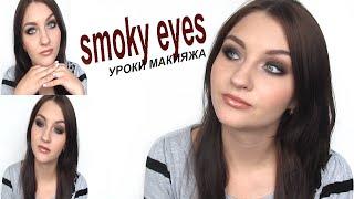 Макияж СМОКИ АЙЗ. Уроки макияжа. Как наносить тени для век Макияж глаз.