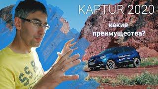 Renault Kaptur 2020.  Новый двигатель TCe.  Артём Краснов | Сатурн ТВ