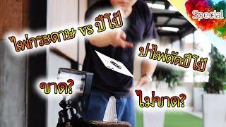อะไร ยังไง ทำไมต้อง saveปีโป้ม่วง!! ไพ่กระดาษ vs ปีโป้