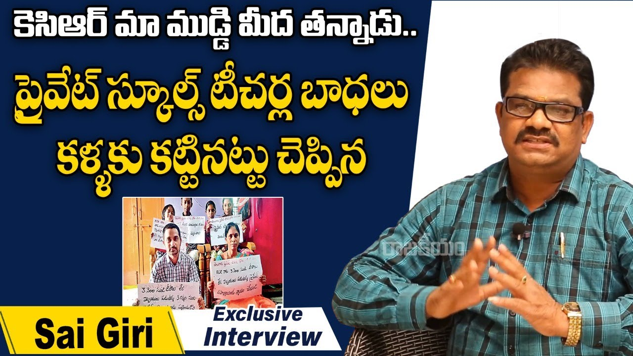 Download ప్రైవేట్ టీచర్స్ బాధలు    Sai Giri About Teasers Problems    Private Scholl Teachers    TambolaTV