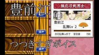 【刀剣乱舞】豊前江 -乱舞レベル2,つつきすぎボイス-【バレ注意】
