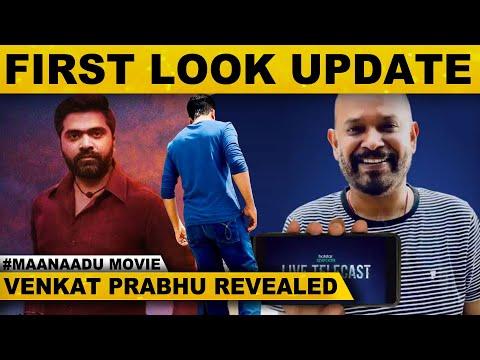 Mass-ஆ வெளிவரப்போகும் மாநாடு First Look - வெங்கட் பிரபு கொடுத்த Update.!   Simbu   Venkat Prabhu  HD