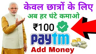 Earn Rs 100-/ Per Hour. Only for student earn money online with your Phone Best App