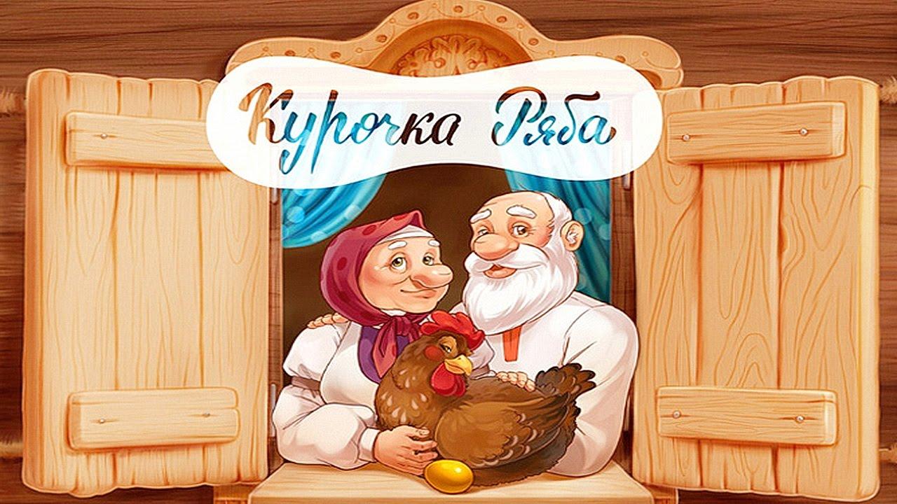 Сказка Курочка Ряба - Русские народные сказки для детей ...