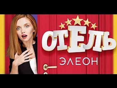 Отель Элеон (2016) смотреть онлайн бесплатно