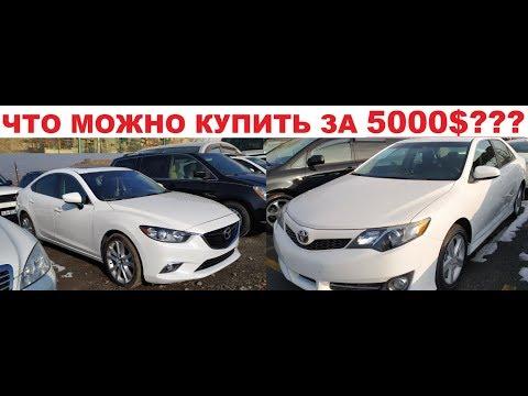 21- января 2020г .  Автомобили из Армении. Самые реаьные цены.