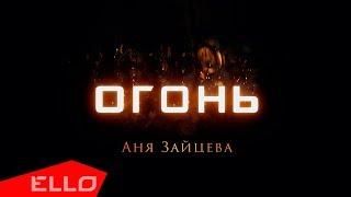 Анна Зайцева - Огонь / Премьера песни