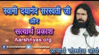 17 Swami Dayanand Saraswati ji aur Satyarth Prakash