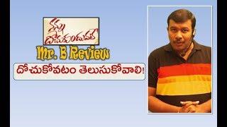 Nannu Dochukunduvate Movie Review And Rating | Sudheer Babu | Nabha Natesh | Mr. B