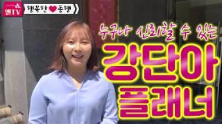 [앤TV] 강단아 웨딩플래너 리얼 결혼준비 동행기 (행…