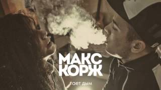 Download Макс Корж - Тает дым (official audio) Mp3 and Videos