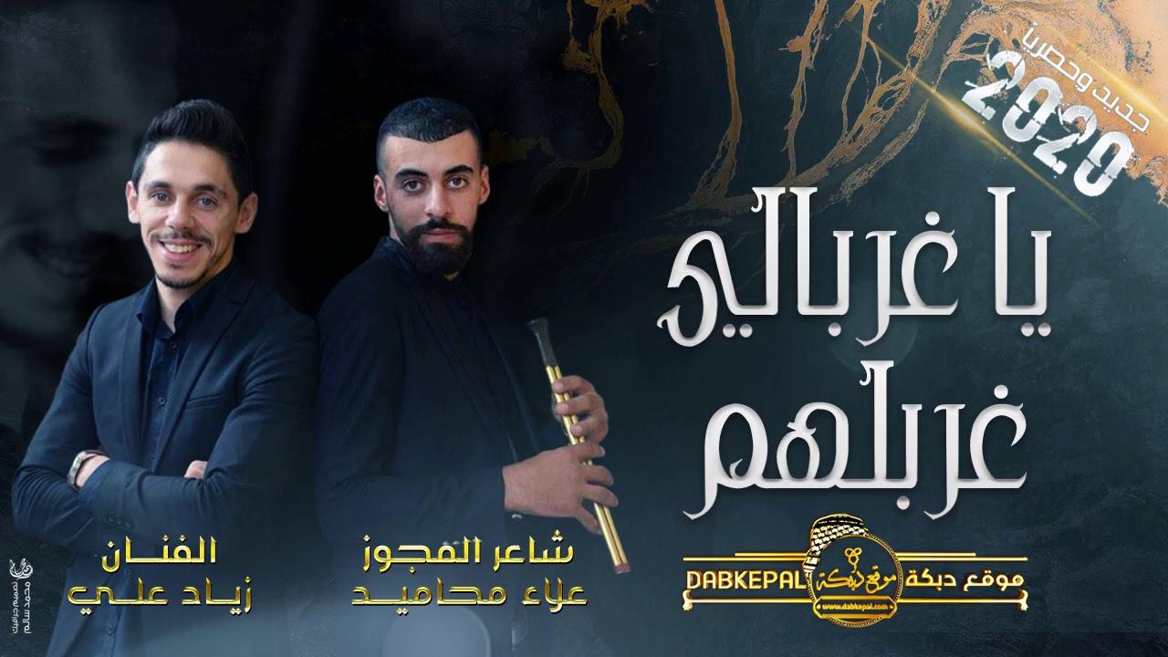 يا غربالي غربلهم | علاء محاميد وزياد علي جبارين | استوديوهات رائد اماره 2020