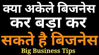 क्या BUsiness अकेले कर बड़ा सकते है | How To Start Business Alone | New Business Tips