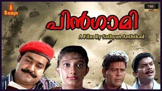 Pingami Malayalam Full Movie HD| Suspense Thriller | Mohanlal | Jagathy Sreekumar - Sathyan Anthikad