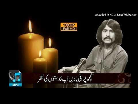 Purani Yadein | Attaullah Khan Esakhelvi | Full HD
