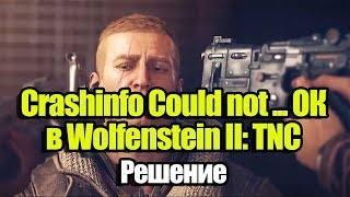 Wolfenstein 2: The New Colossus - Crashinfo Could not write crash dump ОК - Решение!