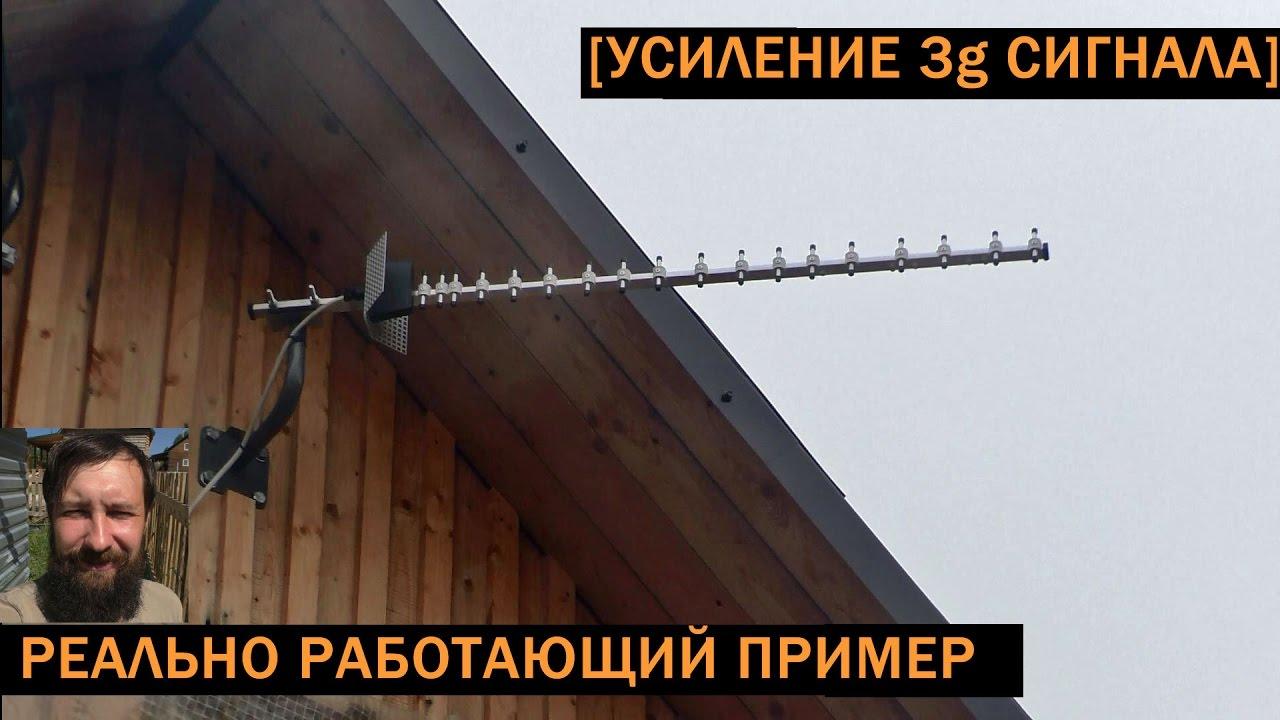 Как усилить интернет сигнал на даче своими руками фото 537