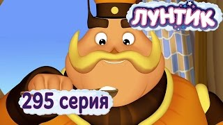 Лунтик и его друзья - 295 серия. Мороженое